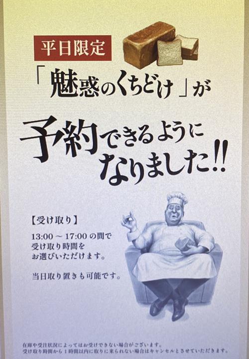 高松店。『魅惑のくちどけ』予約開始のお知らせ。